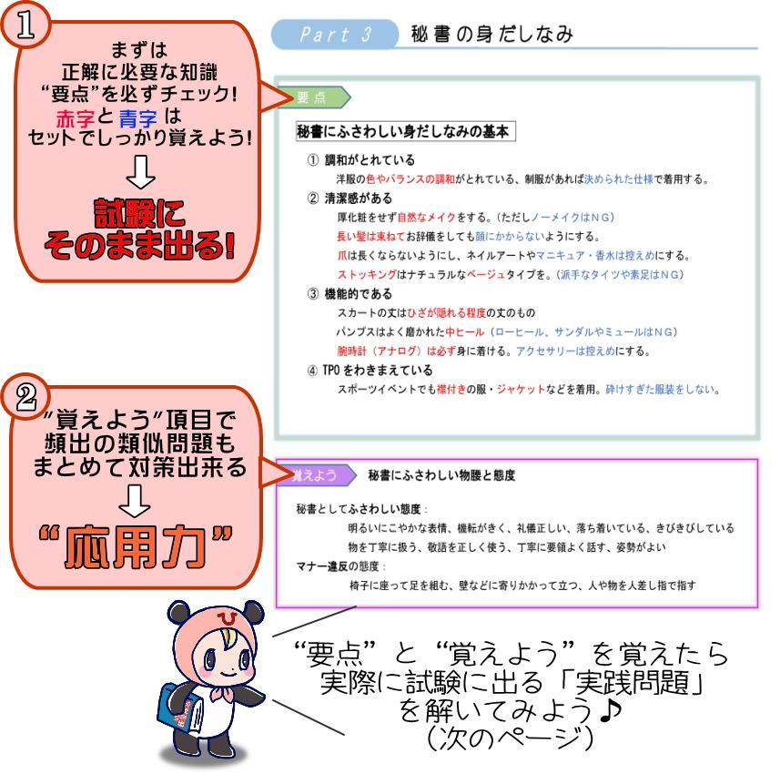 秘書検定 対策方法1