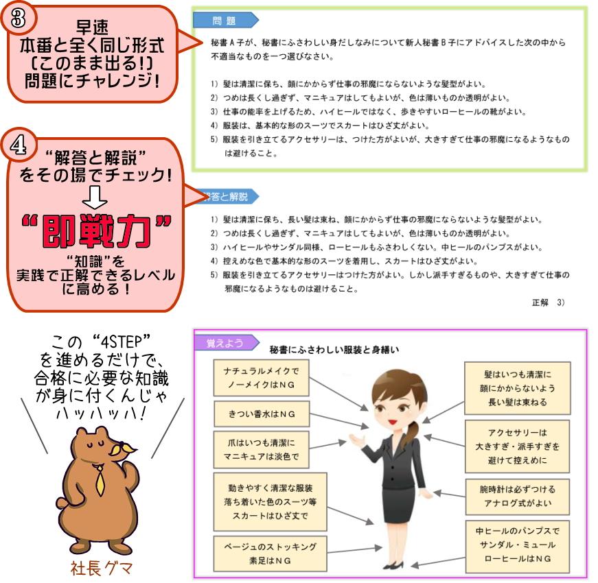秘書検定 対策方法2