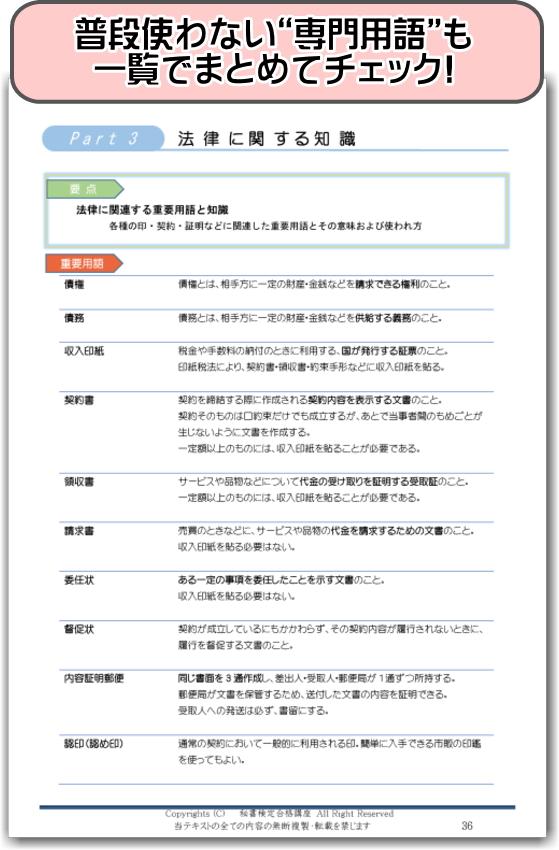 秘書検定 対策方法4